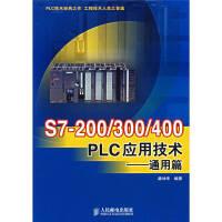 S7-200 300 400 PLC��用技�g-通用篇��仲�A人民�]�出版社9787115159663