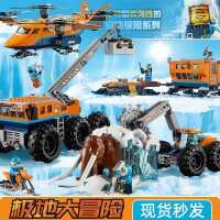 乐高城市破冰船飞机警察总局雪地极地探险基地男孩拼装积木玩具熊