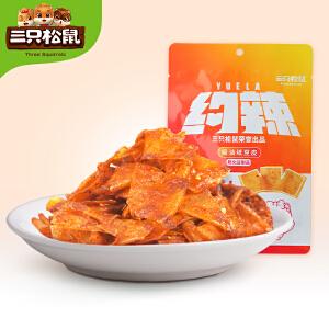 【三只松鼠_香辣豆皮60gx3】休闲零食特产小吃辣片80后怀旧炸豆皮