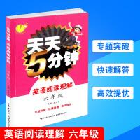 天天5分钟 英语阅读理解 六年级/6年级 上册下册通用 小学生英语课外阅读理解强化训练 小学生英语同步练习册教辅