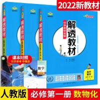 2021新教材解透教材高中数学物理化学必修第一册全套3本 中学教材全解 人教版 高中数学物理化学必修
