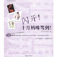 正版现货 9787802035935 闪开!十月妈咪驾到! 中国妇女出版社