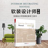 软装设计师手册(系统介绍软装设计的工具书)