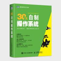 30天自制操作系统【附代码光盘 30天从零开始编写图形操作系统】