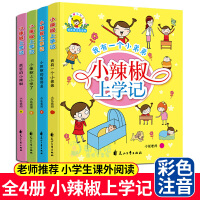 全4册 小辣椒上学记正版 7-10岁 童书 儿童文学 一二三年级小学生课外阅读书 漫画故事书 励志成长校园小说 畅销书排