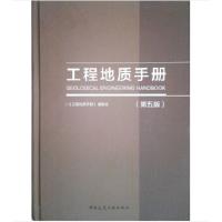 工程地质手册 (第五版)