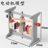 小型电动机模型 直流 物理实验器材电磁学教学仪器科普器材