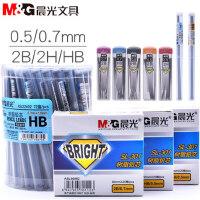 晨光铅芯2H 2BHB自动铅笔芯 0.5/0.7mm 树脂活动铅笔芯SL-301