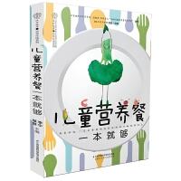 正版全新 儿童营养餐一本就够(汉竹)(南京)