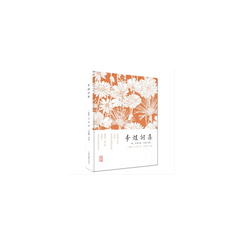 李煜词集(附:李璟词集 冯延巳词集)(精装小词集) 上海古籍出版