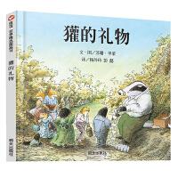 信谊世界精选图画书・獾的礼物