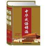 中华成语辞海(32开)