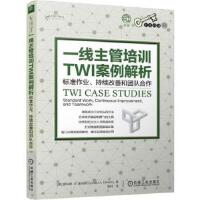一线主管培训TWI案例解析 [美]唐纳德・A・迪内罗(Donald A. Dinero) 9787111583943 机