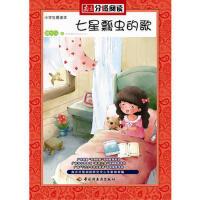 封面有磨痕 分级阅读―《七星瓢虫的歌》(适合三、四年级阅读) 谭旭东 9787501986507 中国轻工业出版社 正