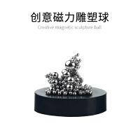 磁力雕塑减压办公发泄玩具创意礼物毕业礼物男朋友生日