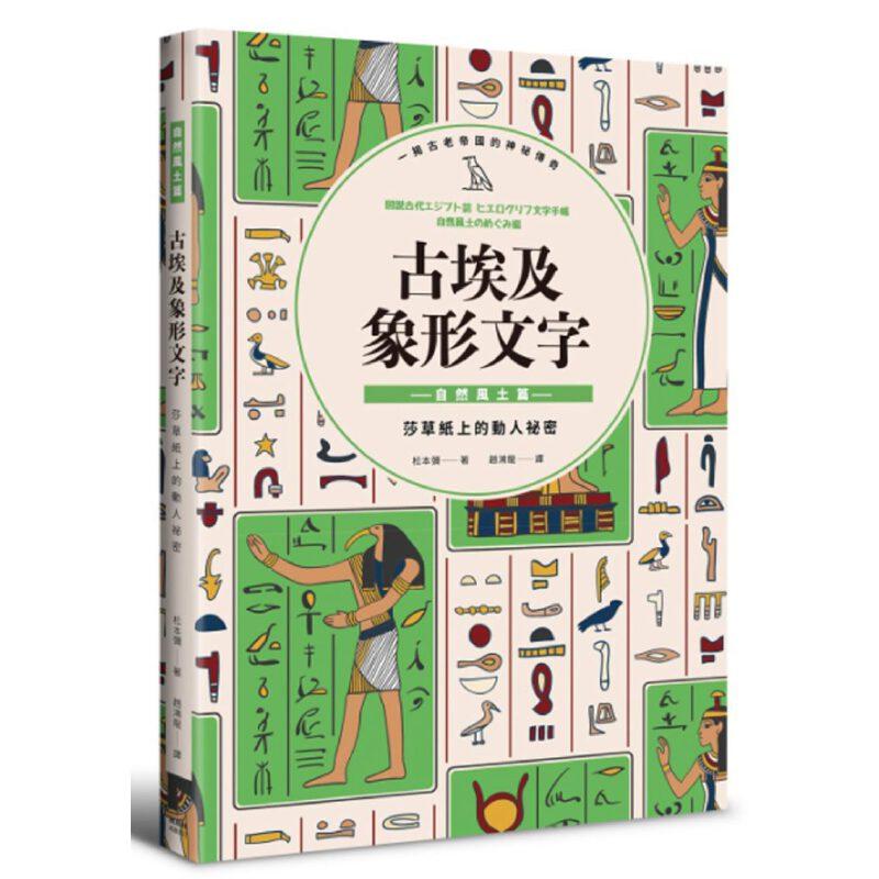 【预订】古埃及象形文字 自然風土篇  文字符号文化研究  松本彌 楓樹林出版社