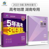 2022版53B高考地理湖南省专用五年高考三年模拟b版5年高考3年模拟高中地理复习资料高二高三