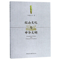 【新书店正版】红山文化与中华文明于建设 等中国社会科学出版社9787520339674