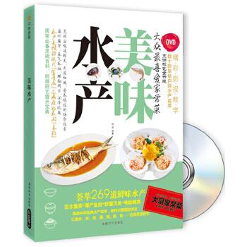 美味水产(pdf+txt+epub+azw3+mobi电子书在线阅读下载)