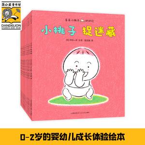 亲亲小桃子(全16册)