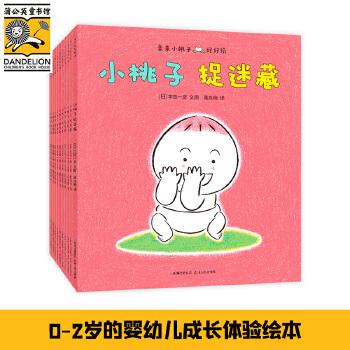 亲亲小桃子(全16册)适合0-3岁婴幼儿的成长体验绘本。简洁有趣的语言和画面,赞美游戏精神,引导宝宝感受亲情和友情,在探索中增长勇气和智慧。专色印刷,绿印,磨圆角,给宝宝安全舒适的阅读体验。(蒲公英童书馆出品)