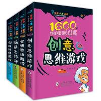 全4册金牌数独 哈佛牛津剑桥学生爱玩的思维游戏1600 儿童4-5-6-7-8-12周岁开发益智力早教书 脑筋急转弯侦
