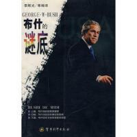 【新书店正品包邮】布什的谜底 李辉光 军事科学出版社 9787801378286