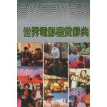 【新书店正版】世界电影鉴赏辞典(三编)郑雪来,谷时宇,纪令仪福建教育出版社9787533420185
