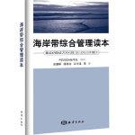 海岸带综合管理读本,海洋出版社,GlobalEnvironmentFacilityEt9787502786250