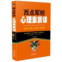西点军校心理素质课:培养完美心灵的10堂课