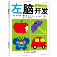 左脑开发+右脑开发 2册(2-3岁)智力开发赠贴纸 小红花图书 全脑开发 左右脑全脑开发(2-3岁) 启蒙益智游戏丛书