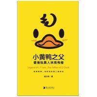 小黄鸭之父:香港玩具人林亮传奇