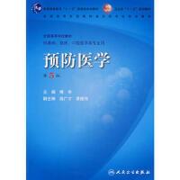 预防医学 第5版 傅华 人民卫生出版社 9787117094931