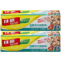 Glad/佳能加厚平口保鲜袋抽取式盒装17cm*25cm小号 50个*2盒(HP626N0.22)