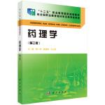 药理学(第三版)(药学高职) 樊一桥,陈俊荣,方士英 9787030423894 科学出版社