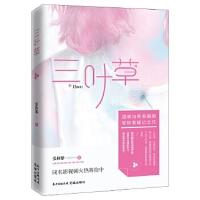 【正版新书直发】三叶草张秋紫花城出版社9787536084322