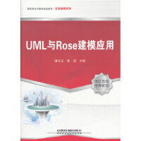 【新书店正版】(教材)UML与Rose建模应用潘志安,袁瑛中国铁道出版社9787113123697