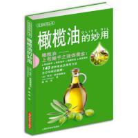 橄榄油的妙用9787547814932上海科学技术出版社[法]朱莉・费雷德里