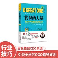 赏识的力量:全球最大餐饮集团CEO亲述引领全员投入、打造商业帝国的百胜哲学