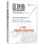 区块链:赋能万物的事实机器(万向区块链实验室丛书)