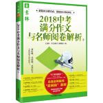 意林2018中考满分作文与名师阅卷解析2