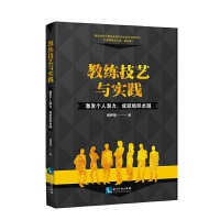 教练技艺与实践――激发个人潜力,成就组织卓越