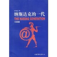 纳斯达克的一代