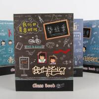 复古中小学生同学录韩版创意毕业纪念册A4大号活页男女师生回忆录同学录