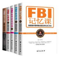 FBI读心术全套5册 犯罪心理+心理课+FBI推理课+记忆课+推理游戏300例 人际关系交往沟通微表情心里学 微动做心理