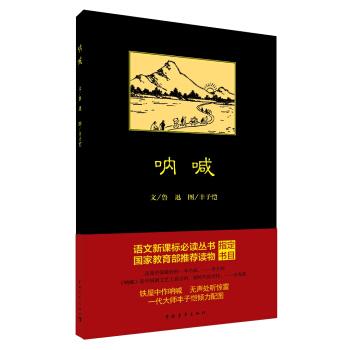 【全新直发】呐喊 鲁迅,丰子恺 绘 9787515350356 中国青年出版社