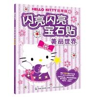 HelloKitty凯蒂猫闪亮闪亮宝石贴 美丽世界(日)三丽鸥公司,童趣出版有限公司人民邮电出版社9787115448