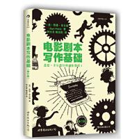 【新书店正版】电影剧本写作基础 ,钟大丰,鲍玉珩9787510042355世界图书出版公司