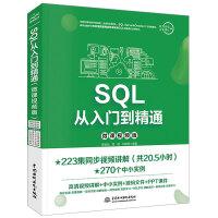 正版全新 SQL从入门到精通(微课视频版)