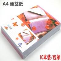 A4便条本空白记事本小本子A6空白便条纸A5便签本白纸便笺一包包邮